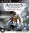 Assassin`s Creed IV: Black Flag [PS3](русская версия) Б/У